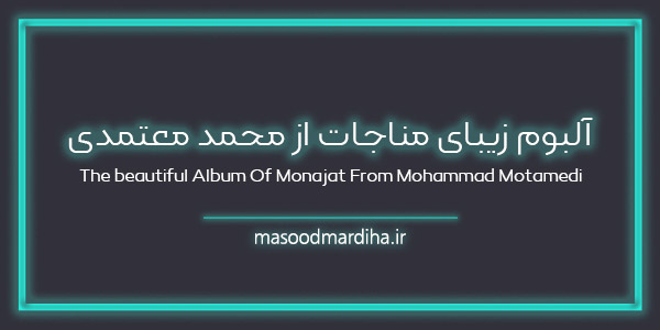 آلبوم مناجات از محمد معتمدی