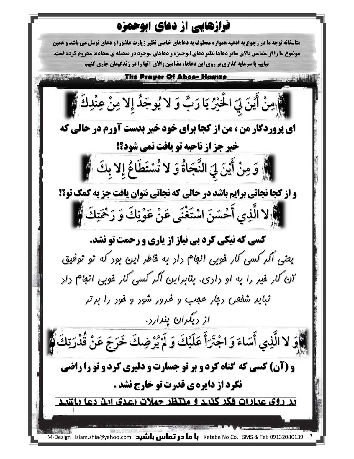 فرازهایی از دعای ابوحمزه  بردهای فرهنگی مسعود مردیها