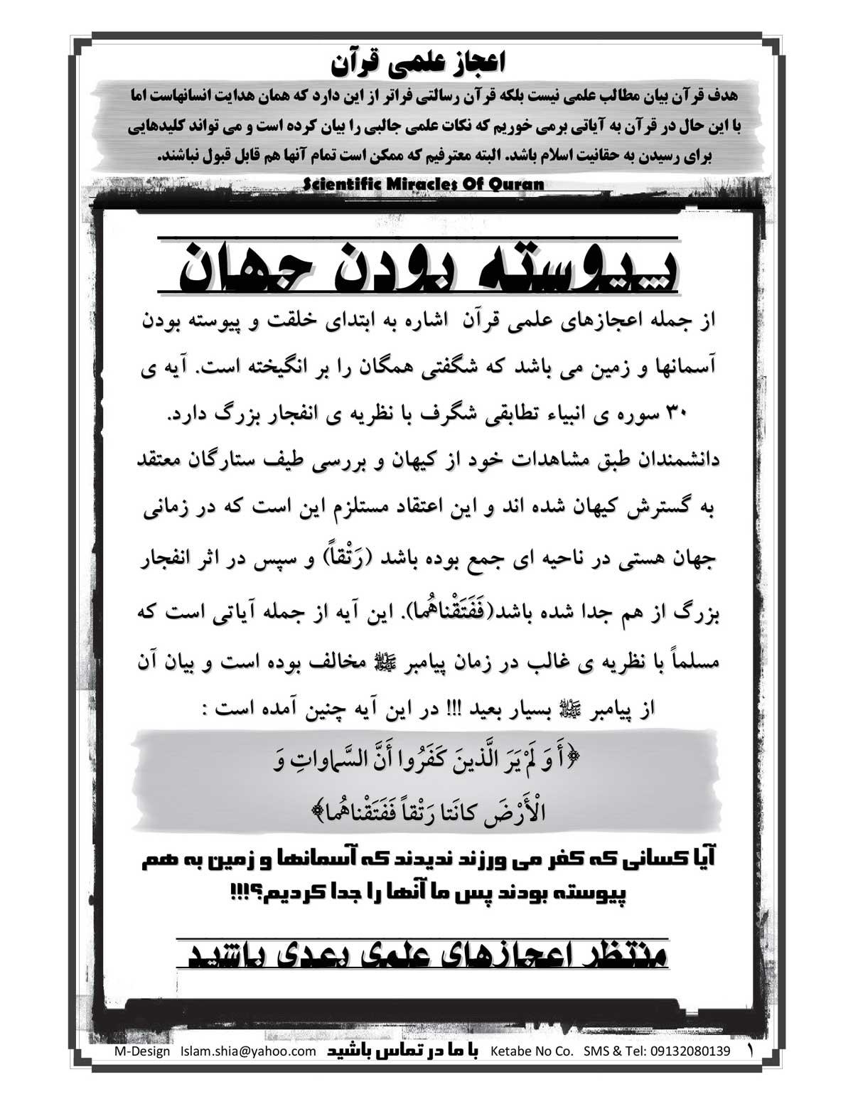 اعجاز علمی قرآن بردهای فرهنگی مسعود مردیها