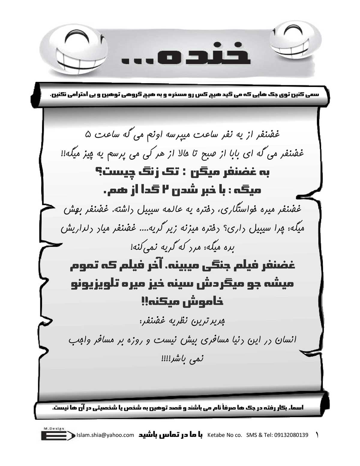 لطیفه و جک  بردهای فرهنگی مسعود مردیها