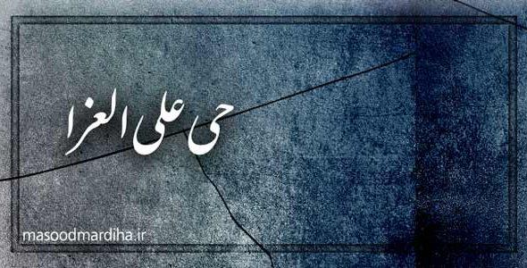 حی علی العزا، حی علی البکاء!!