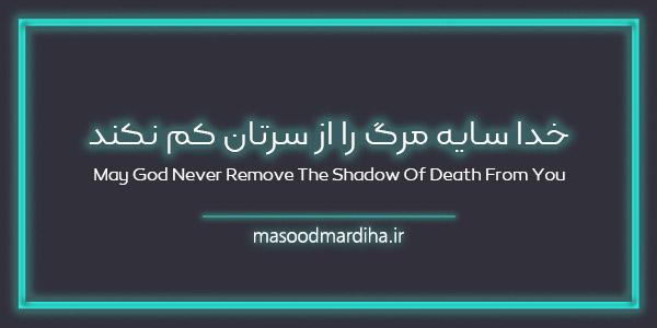 خدا سایه مرگ را از سرتان کم نکند