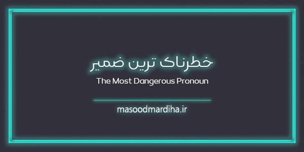 خطرناک ترین ضمیر