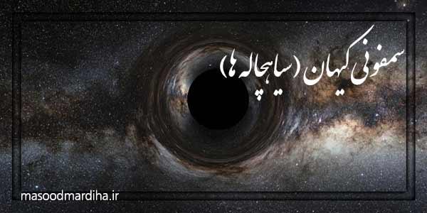 سمفونی هیولای کیهان (نجوم – سیاه چاله)