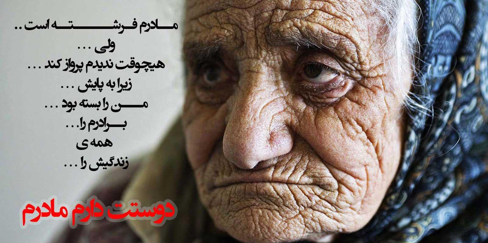 داستان سایه مادری (نوشته مسعود مردیها)