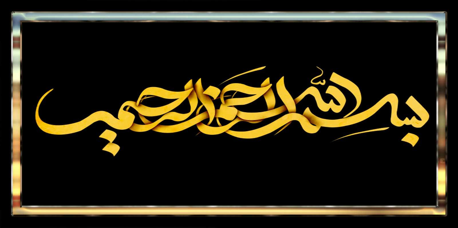 ترجمه بسم الله الرحمن الرحیم