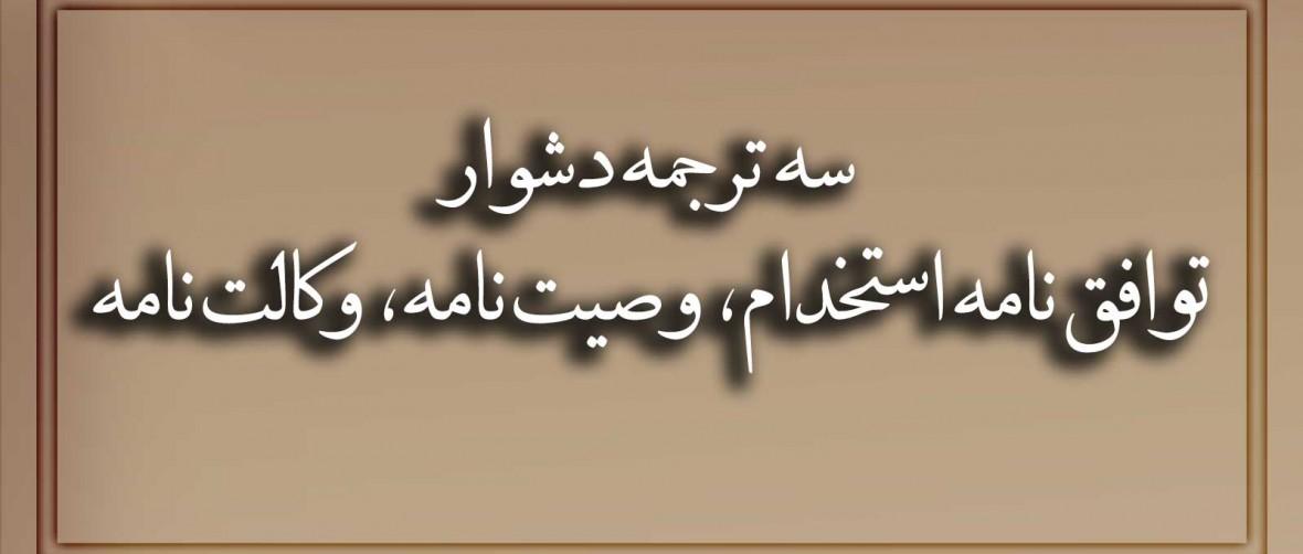 مسعود مردیها ترجمه