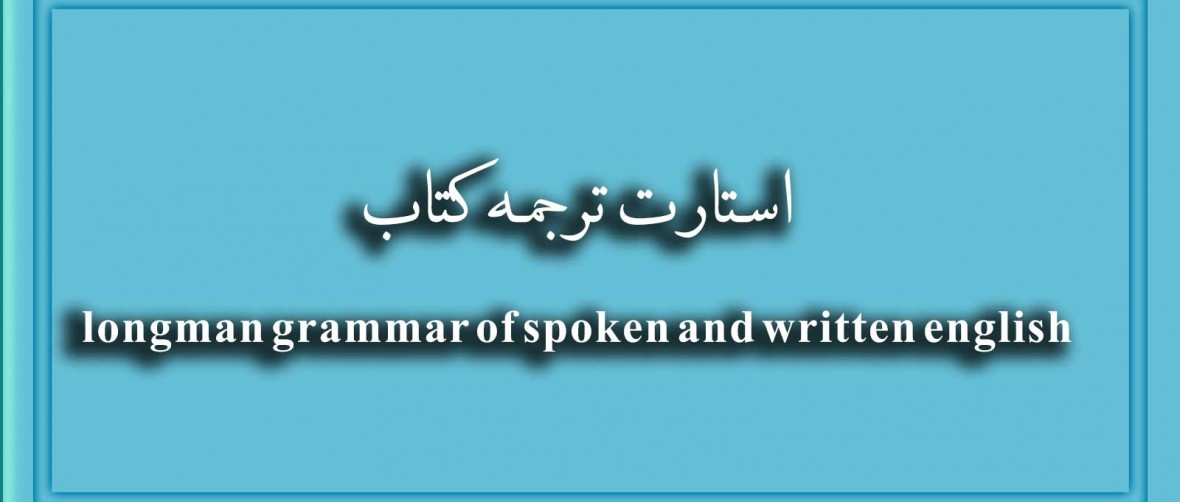 ترجمه کتاب longman grammar of spoken and written english