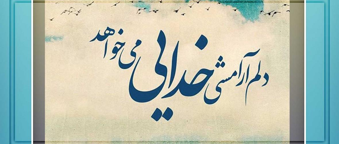 مجموعه اشعار مسعود مردیها