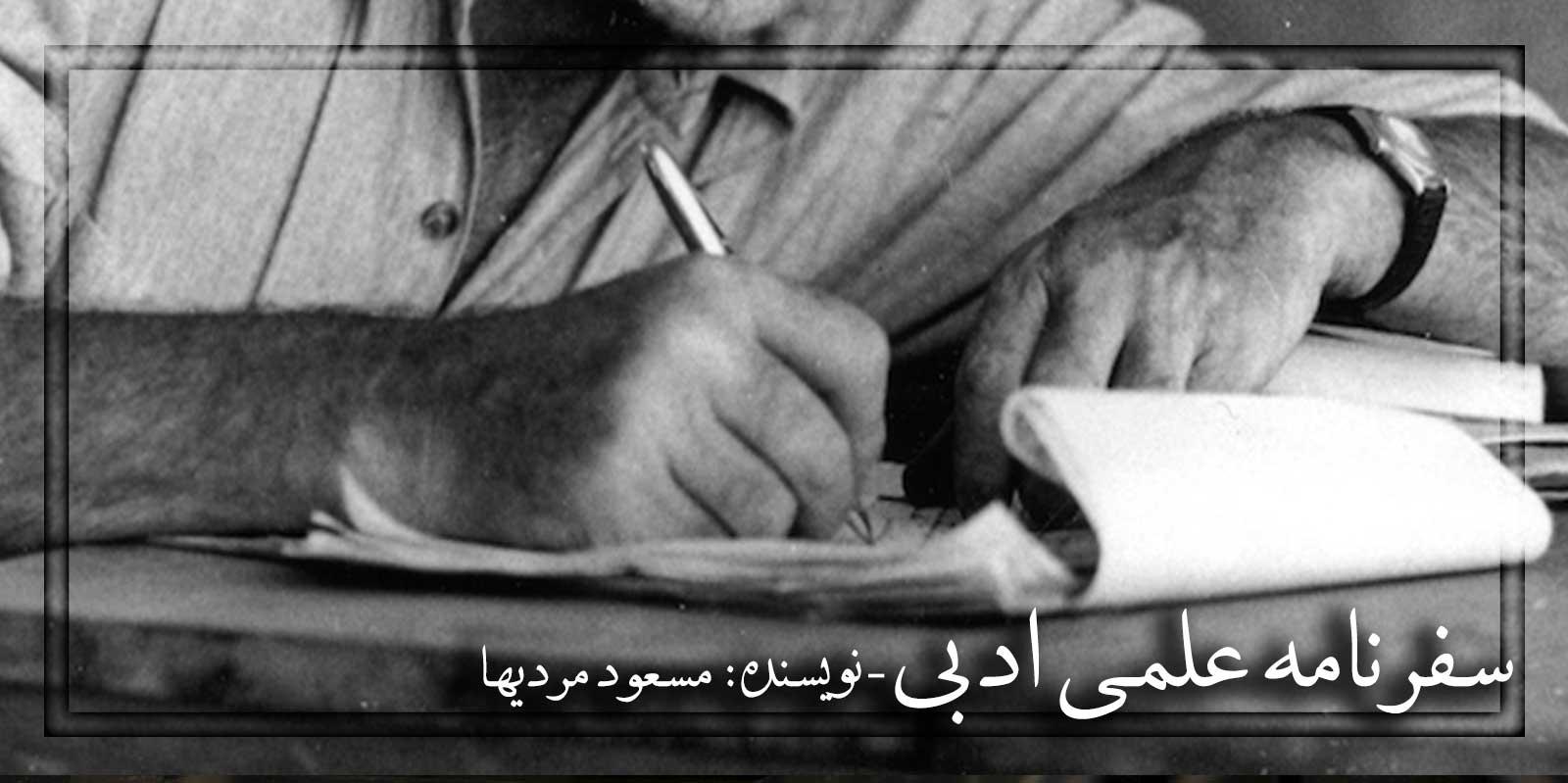 سفرنامه علمی ادبی یک روزه به تهران