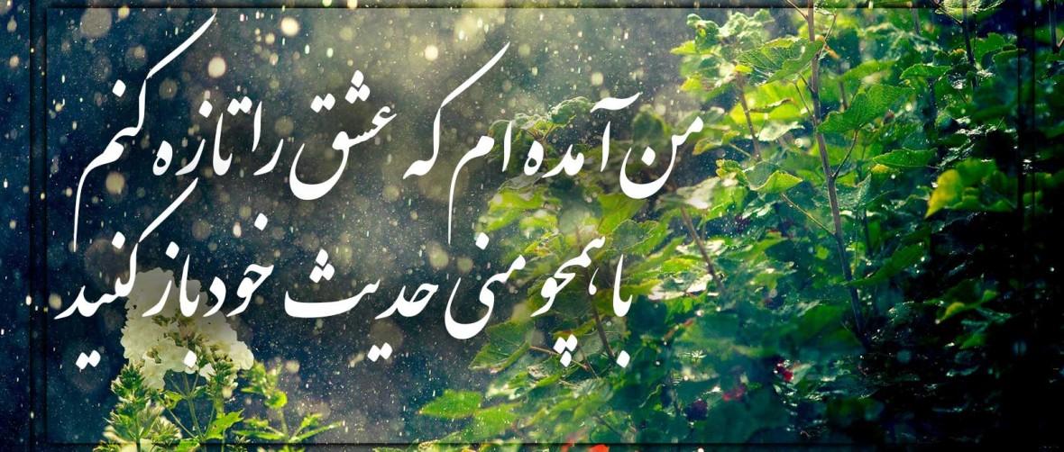 آسمانی نایاب اشعار مسعود مردیها
