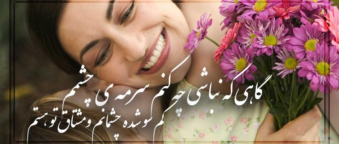 شعر مادر مسعود مردیها