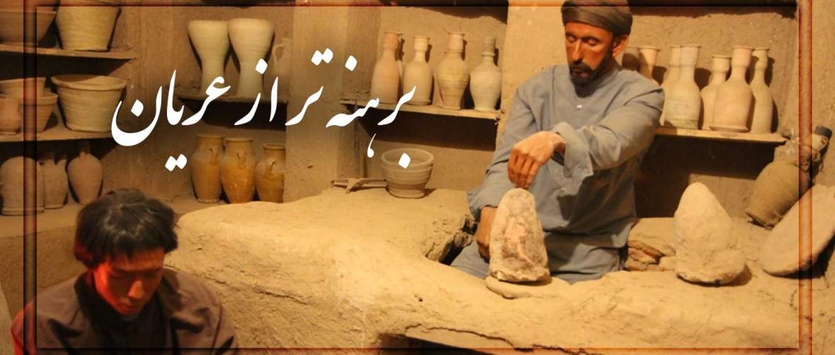anthropology مردم شناسی موزه تاریخ شناسی