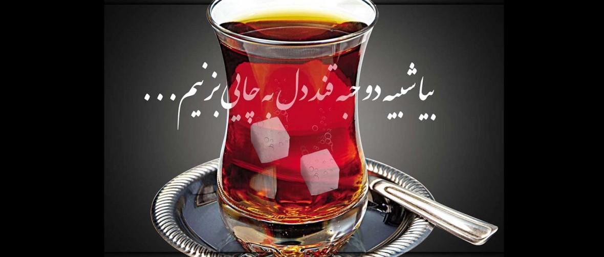 بیا شبیه دو حبه قند دل به چایی بزنیم... ( رسول ادهمی )