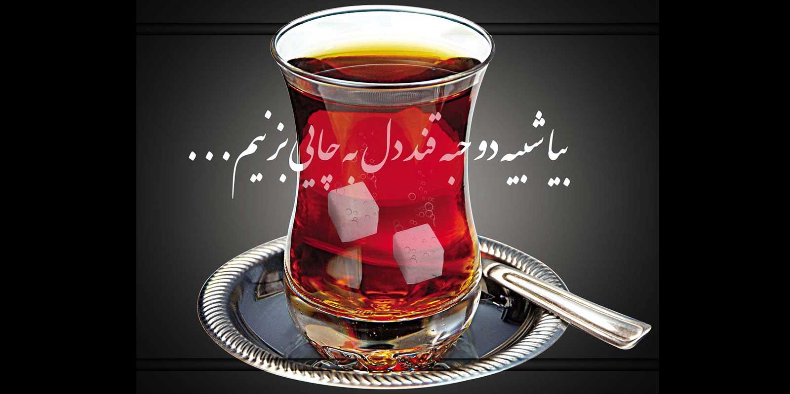 بیا شبیه دو حبه قند دل به چایی بزنیم