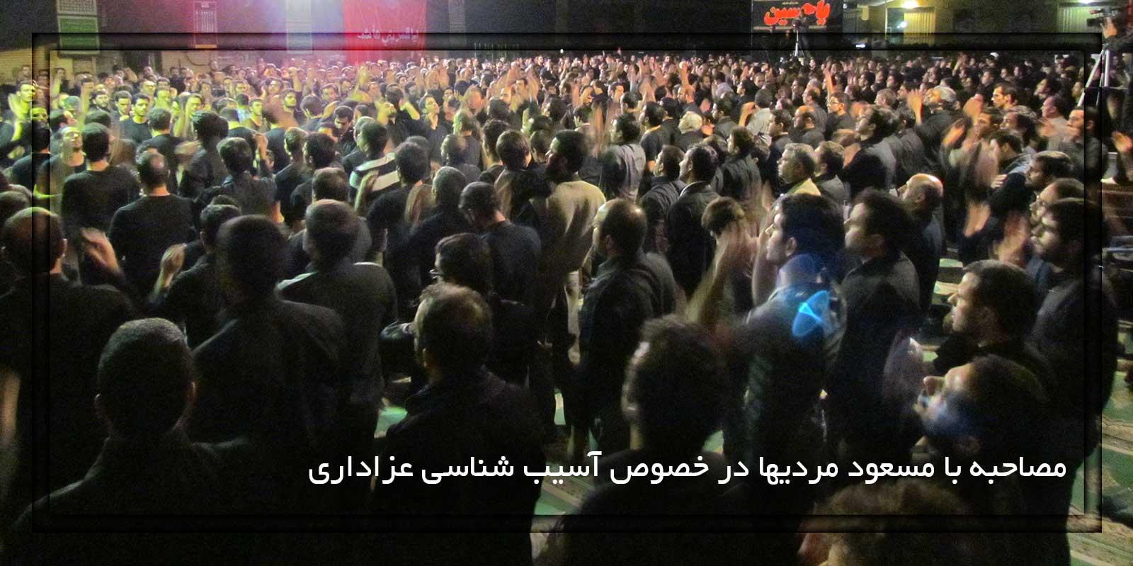 مصاحبه اصفهان زیبا با مسعود مردیها
