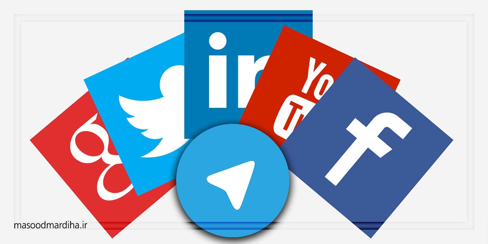 رسانه ها و شبکه های اجتماعی