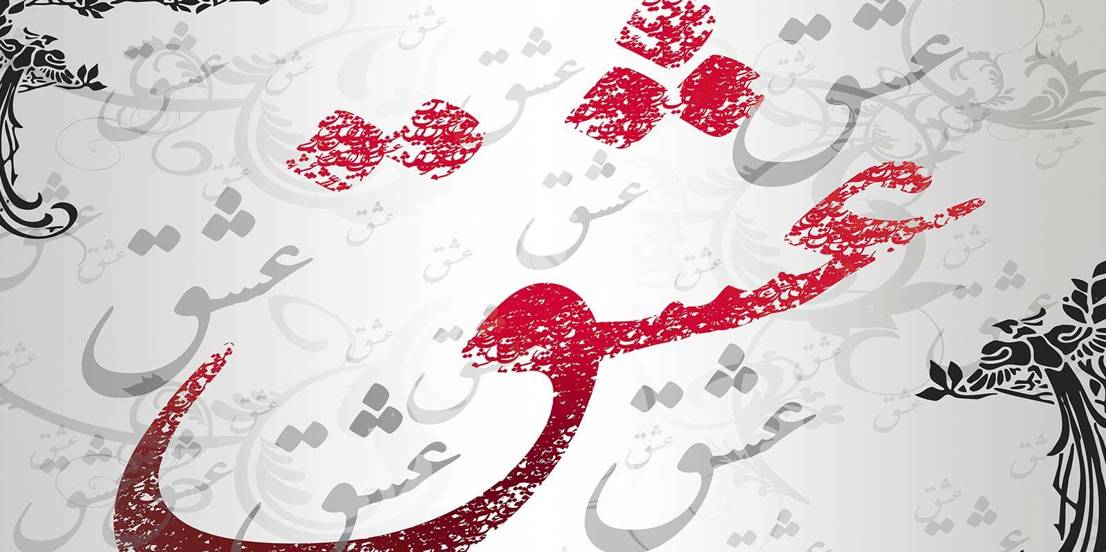 وجود عشق (مجموعه اشعار مسعود مردیها)