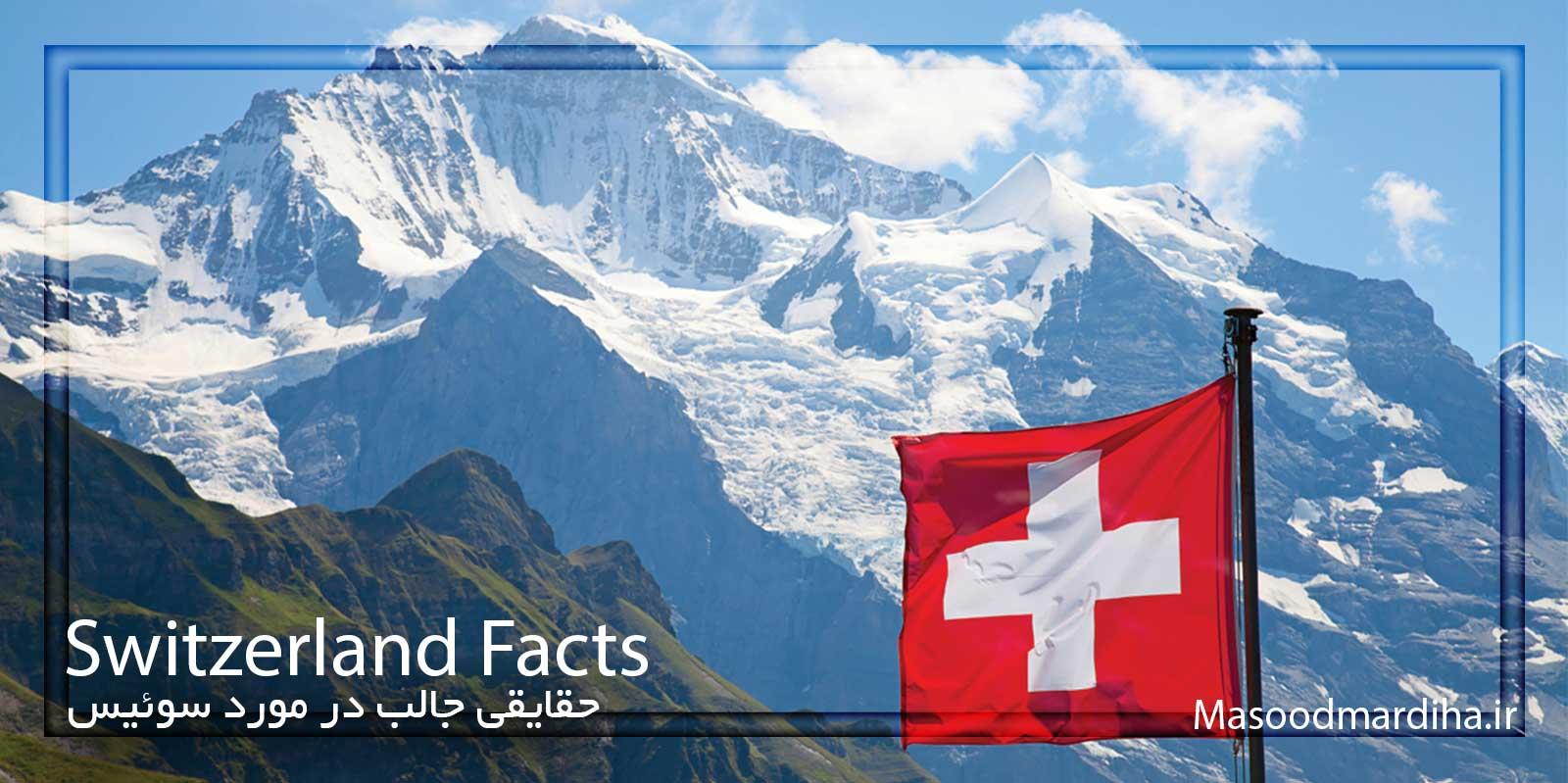 حقایق و اطلاعاتی درباره کشور سوئیس