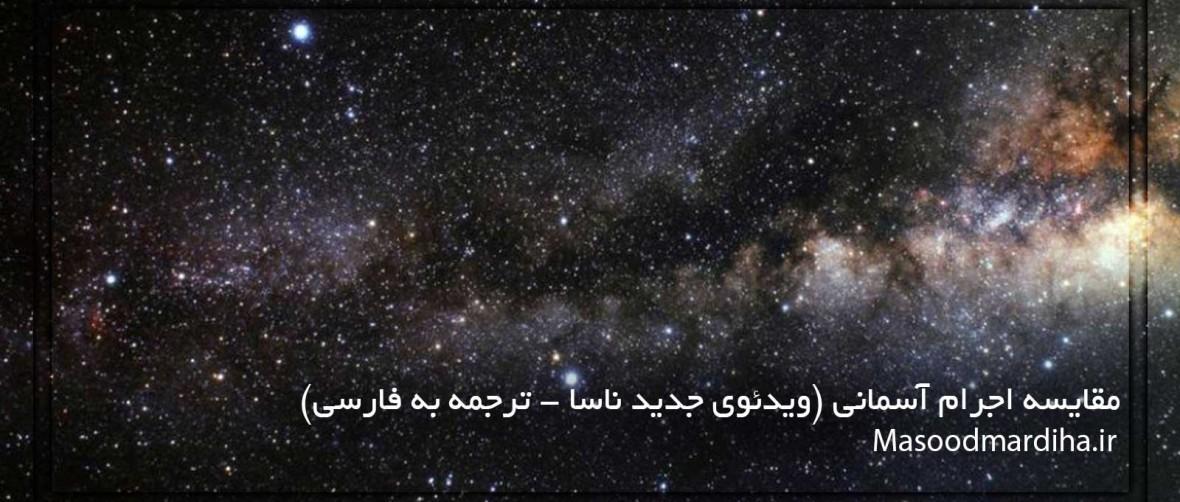 مقایسه اجرام آسمانی و ستارگان star comparison