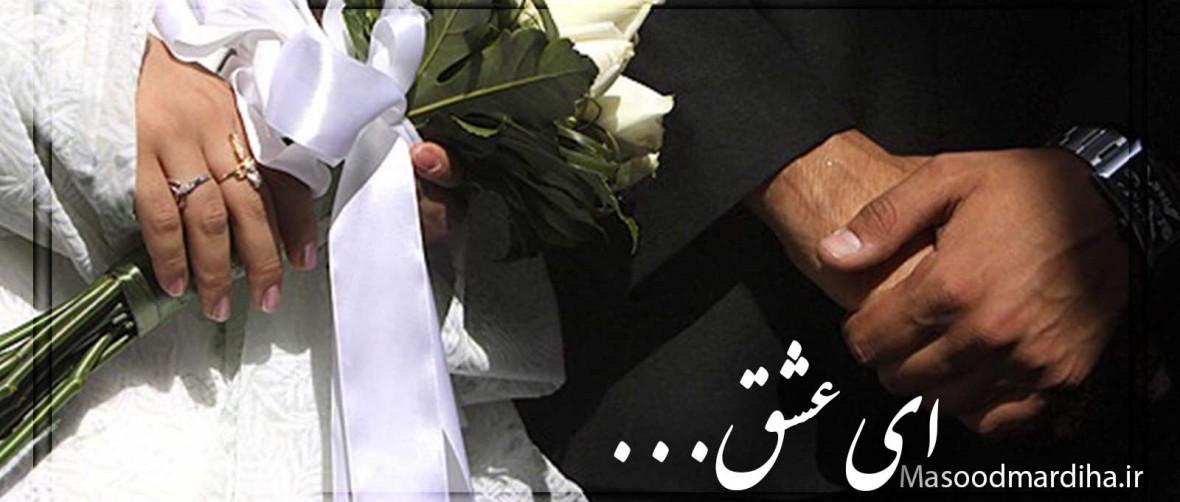 ای عشق سروده مسعود مردیها دکلمه