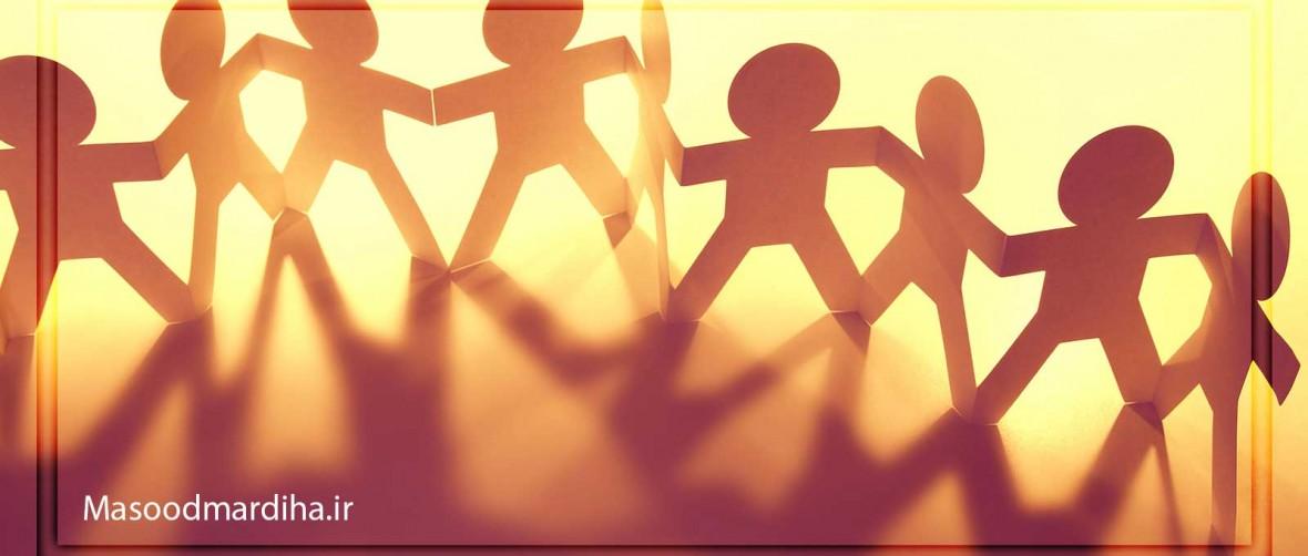 آسیب شناسی روابط اجتماعی و دوستی 2018