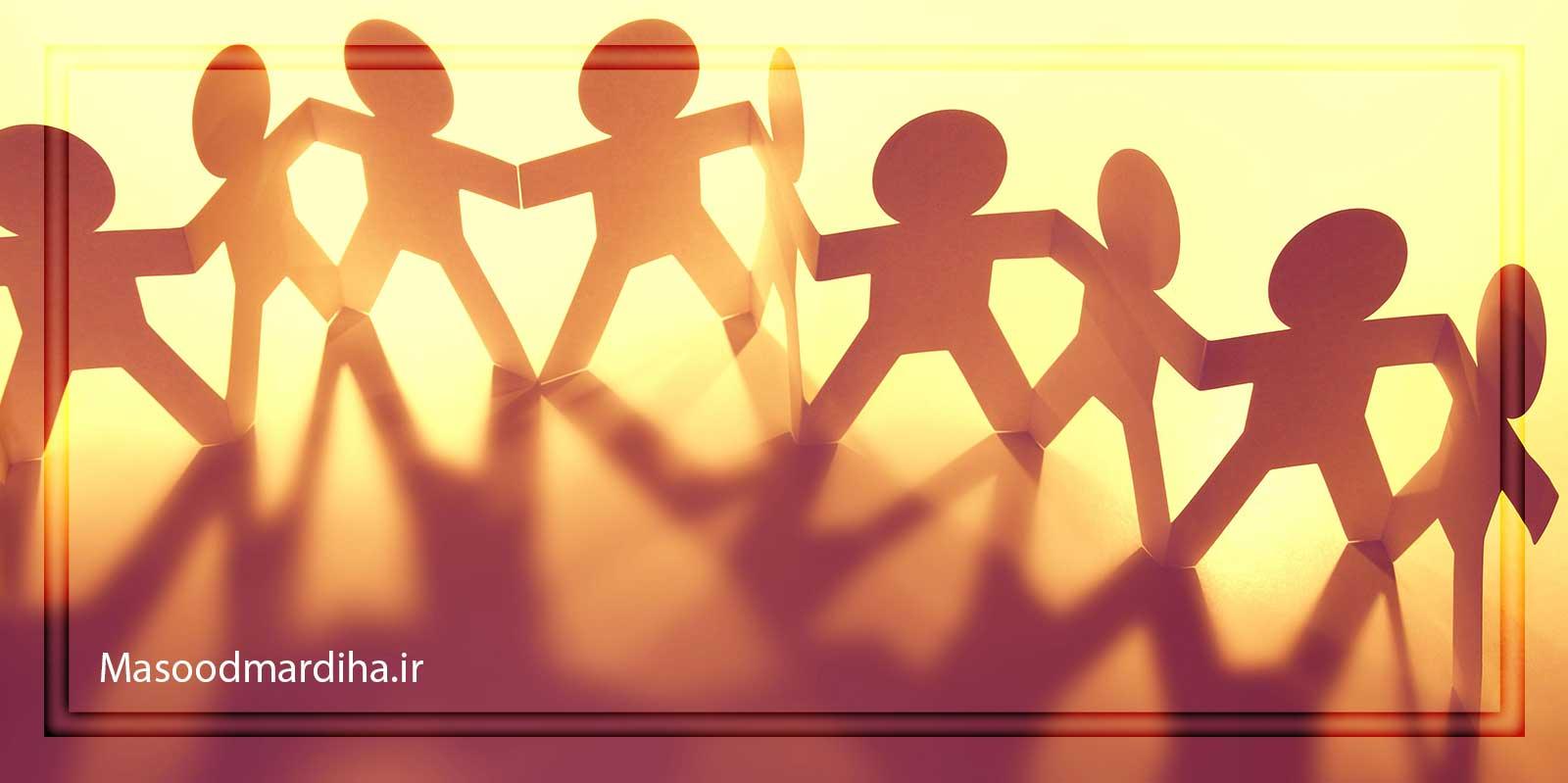 آسیب شناسی روابط اجتماعی و دوستی