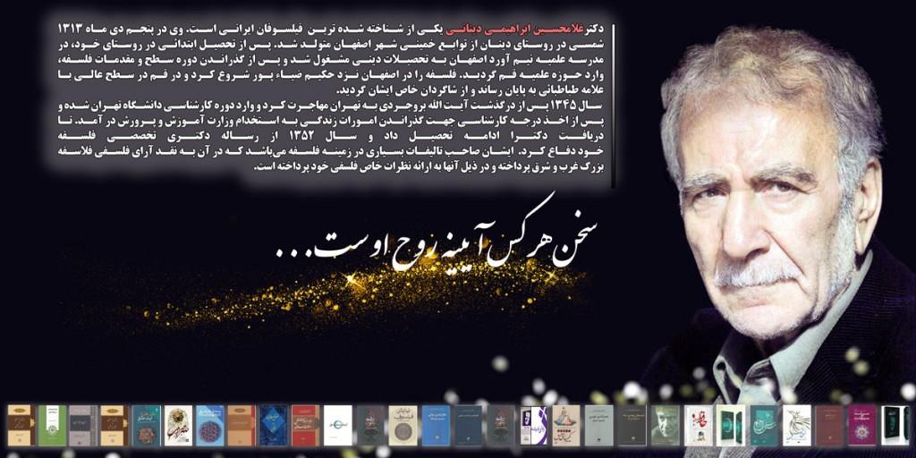 پوستر دکتر دینانی