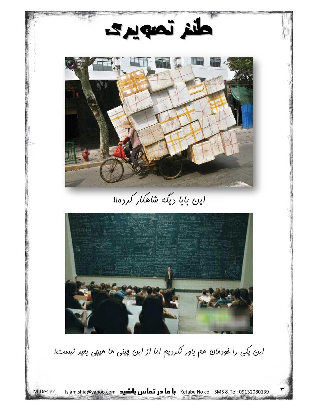طنز تصویری بردهای فرهنگی مسعود مردیها