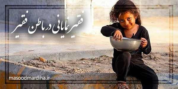 فقیر نمایانی در باطن فقیر