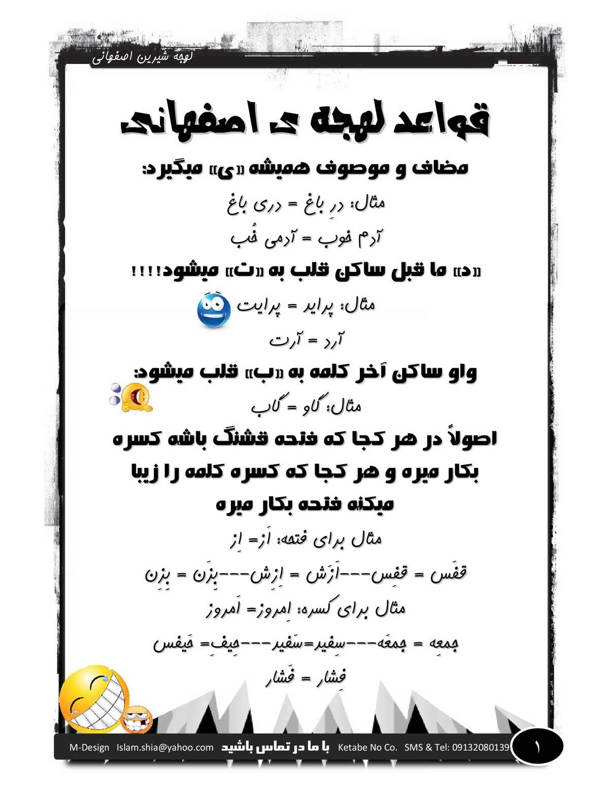 مطالب طنز اصفهانی بردهای فرهنگی مسعود مردیها