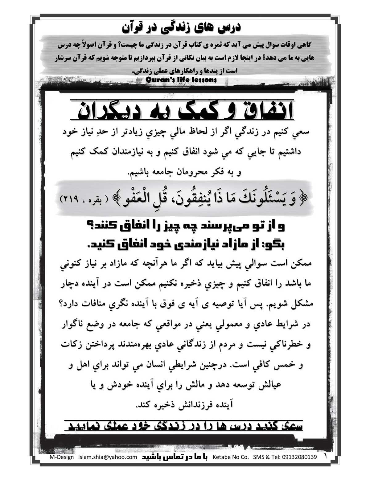 مطالب قرآنی بردهای فرهنگی مسعود مردیها