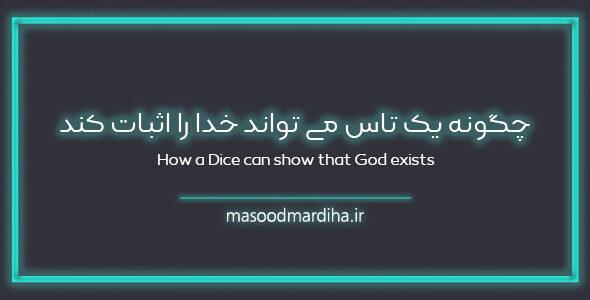 چگونه یک تاس می تواند خدا را اثبات کند