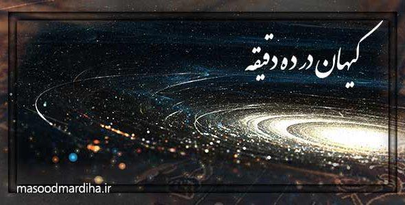 کیهان در 10 دقیقه (قرآنی)