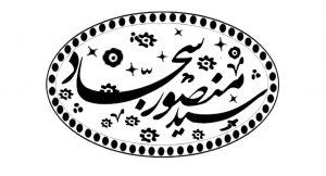 مهر خاتم سید منصور سجاد