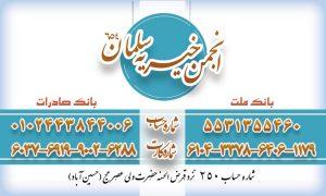 انجمن خیریه سلمان