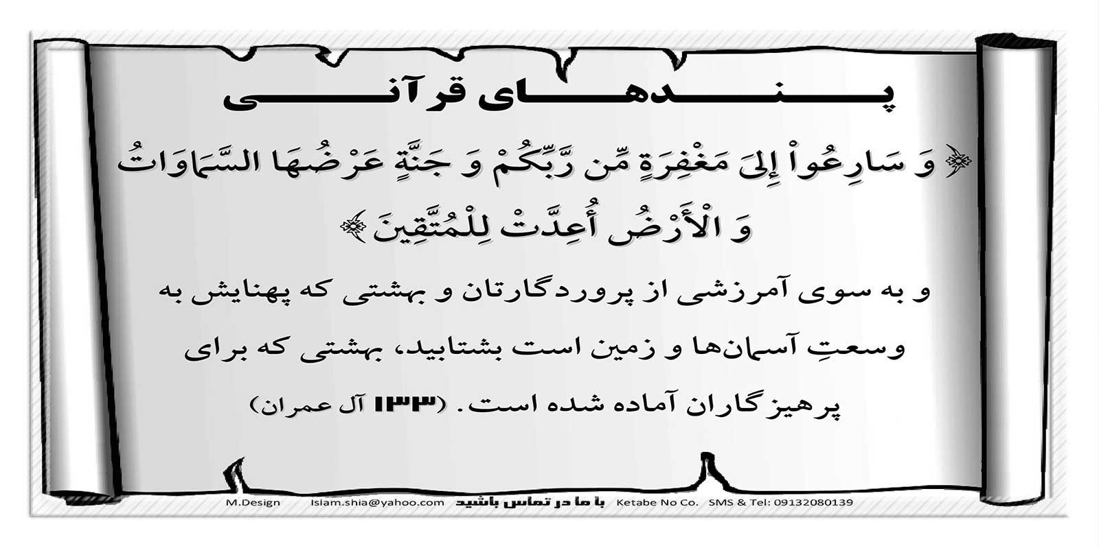 آیات قرآنی بردهای فرهنگی مسعود مردیها