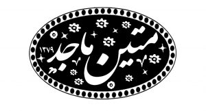 مهر خاتم متین ماجد
