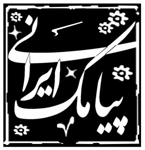 مهر خاتم پیامک ایرانی