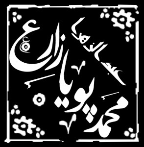 مهر خاتم محمد پویا زارع