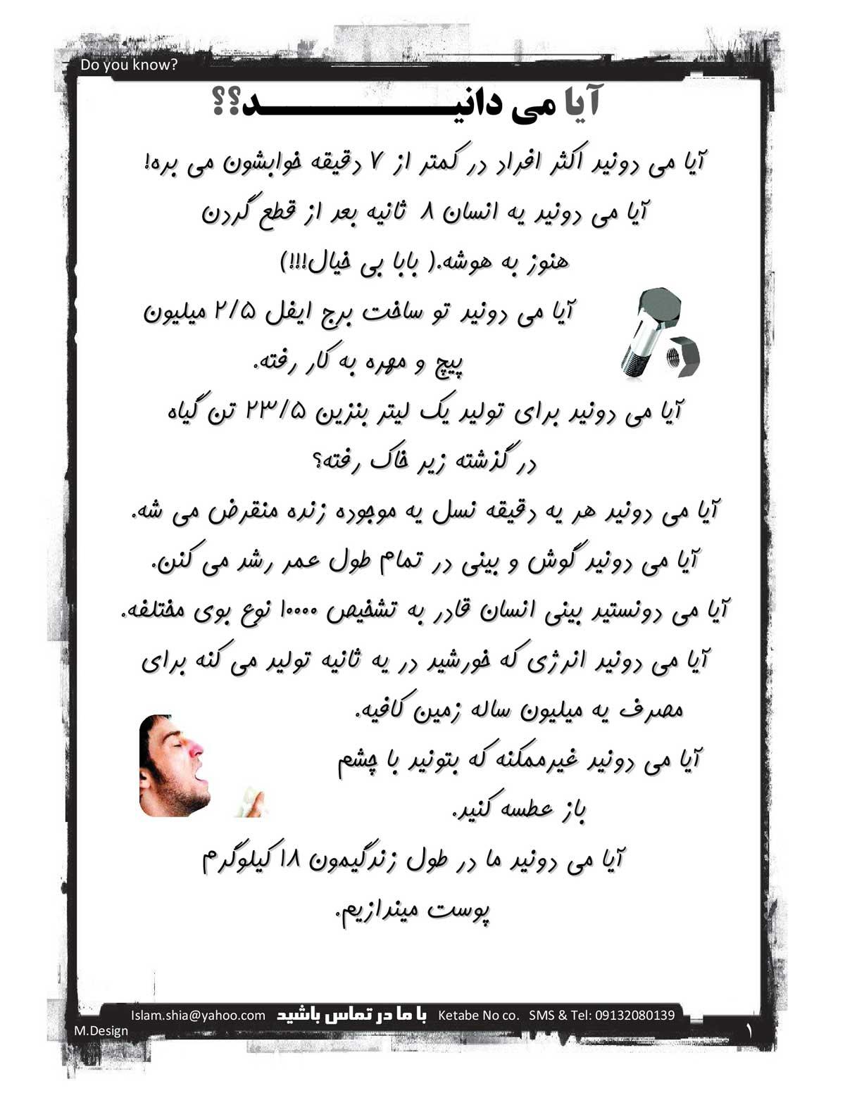 آیا می دانید بردهای فرهنگی مسعود مردیها