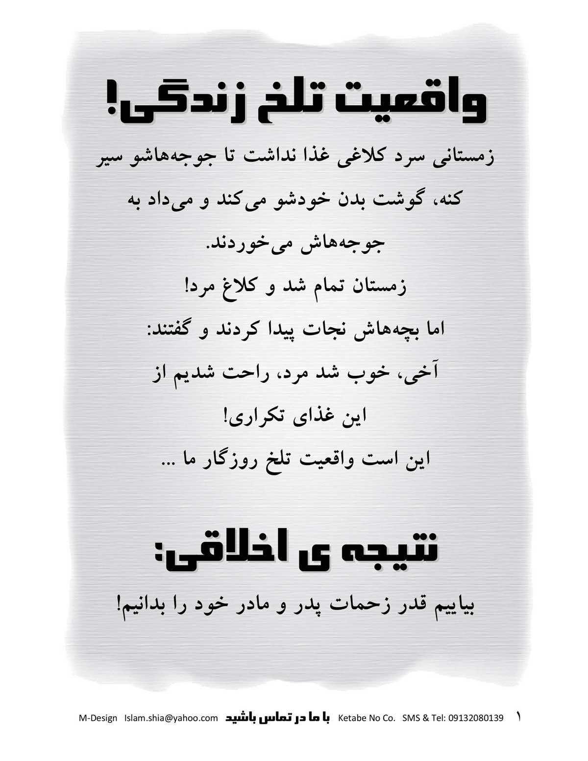داستان های اخلاقی بردهای فرهنگی مسعود مردیها