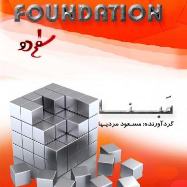 کتاب آموزش زبان مسعود مردیها