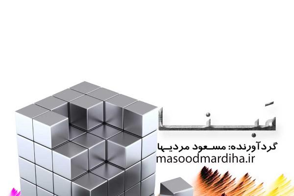 مسعود مردیها دوم دبیرستان