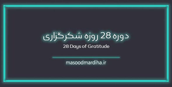 دوره 28 روزه شکرگزاری
