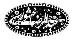 مهر خاتم عبدالرضا عشوری