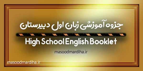جزوه آموزشی زبان اول دبیرستان