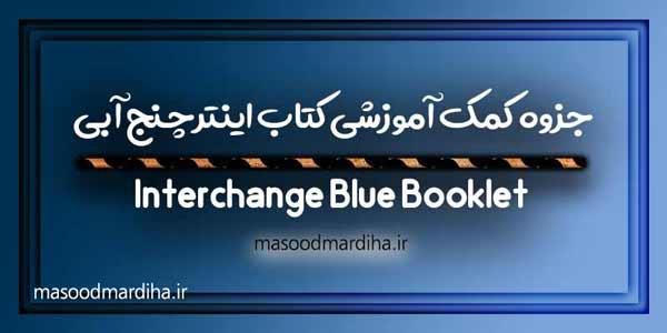 جزوه کمک آموزشی کتاب اینترچنج آبی