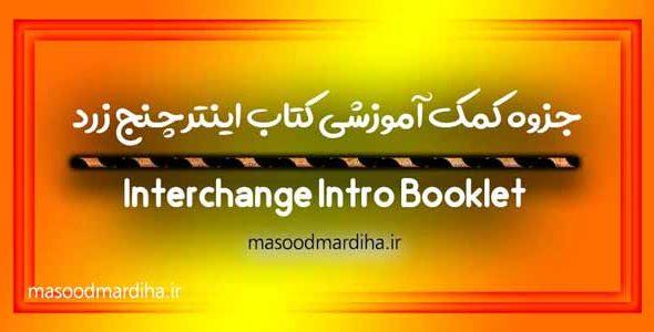 جزوه کمک آموزشی کتاب اینترچنج زرد