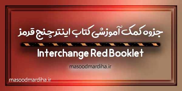 جزوه کمک آموزشی کتاب اینترچنج قرمز